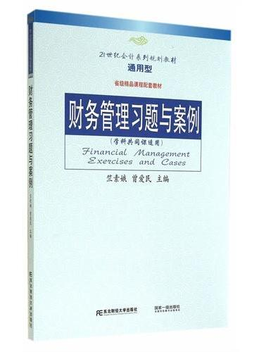 省级精品课程配套教材·21世纪会计系列规划教材·通用型·财务管理习题与案例