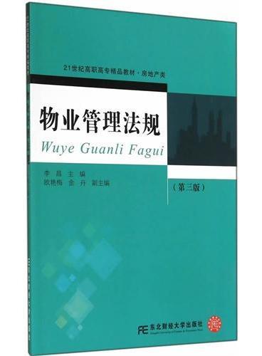 21世纪高职高专精品教材·房地产类·物业管理法规(第三版)