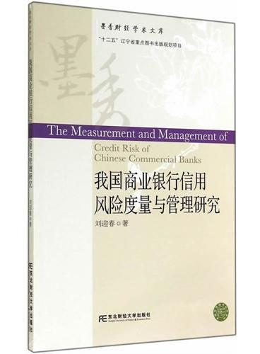 墨香财经学术文库·我国商业银行信用风险度量与管理研究