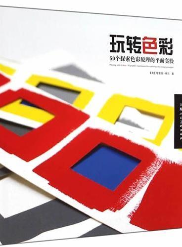玩转色彩:50个探索色彩原理的平面实验