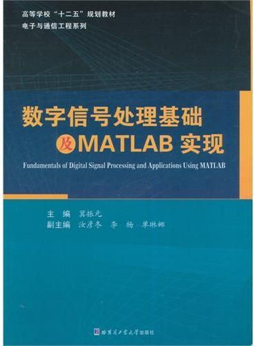数字信号处理基础及MATLAB实现