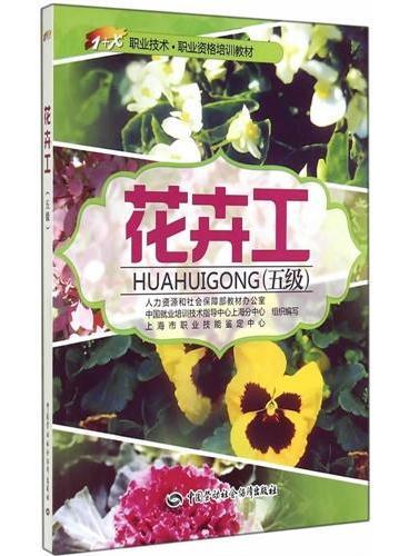 花卉工(五级)——1+X职业技术·职业资格培训教材