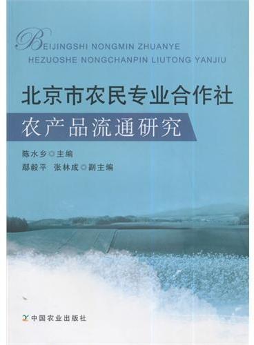 北京市农民专业合作社农产品流通研究