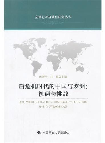后危机时代的中国与欧洲:机遇与挑战