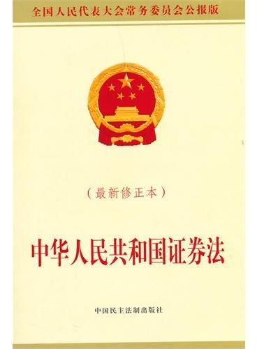 中华人民共和国证券法(最新修正本)