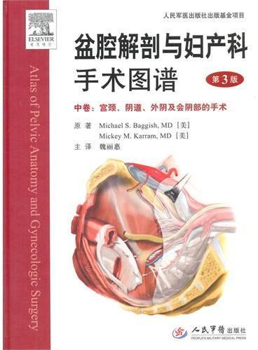 盆腔解剖与妇产科手术图谱(第三版).中卷:宫颈、阴道、外阴及会阴中的手术