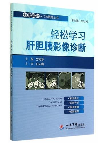 轻松学习肝胆胰影像诊断.影像读片入门与提高丛书