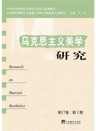 马克思主义美学研究(第17卷第1期)