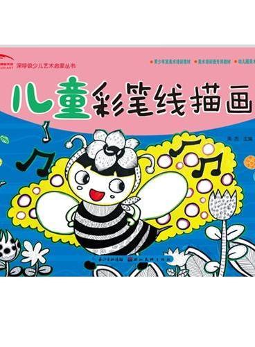 深呼吸少儿艺术启蒙丛书--儿童彩笔线描画