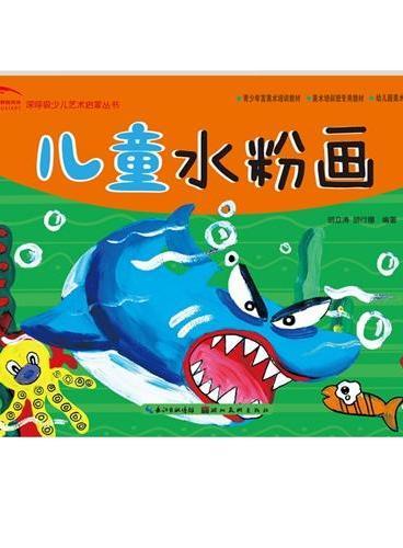 深呼吸少儿艺术启蒙丛书--儿童水粉画