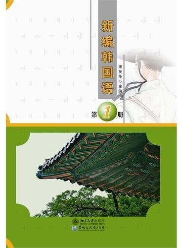 新编韩国语·第1册