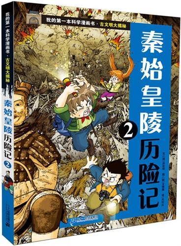 古文明大揭秘 2 秦始皇陵历险记 2    我的第一本科学漫画书