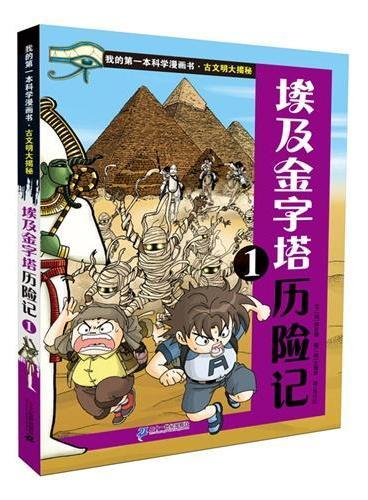 古文明大揭秘 3 埃及金字塔历险记 1  我的第一本科学漫画书