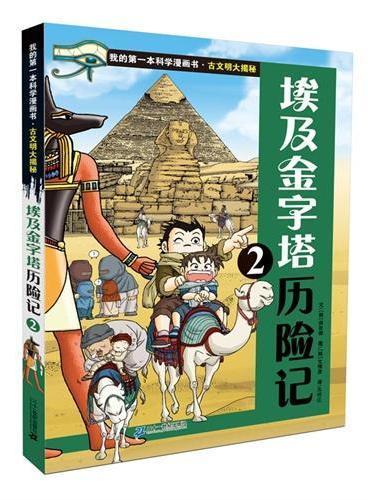 古文明大揭秘 4 埃及金字塔历险记 2  我的第一本科学漫画书