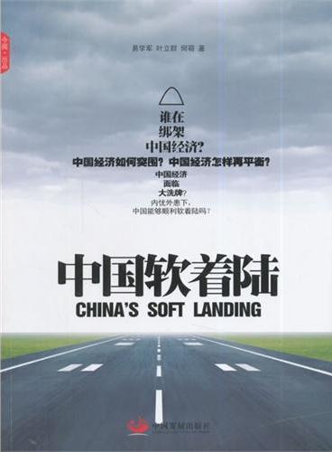 中国软着陆
