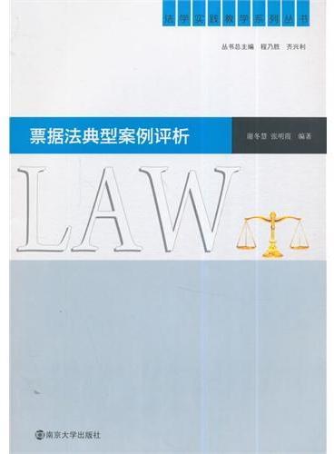 法学实践教学系列丛书/票据法典型案例评析