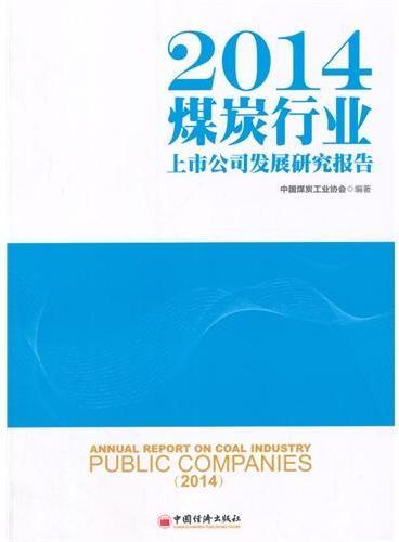 2014煤炭行业上市公司发展研究报告