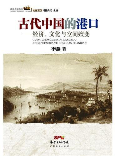 话说中国海洋丛书:古代中国的港口一经济,文化与空间嬗变