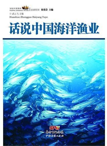话说中国海洋丛书:话说中国海洋渔业