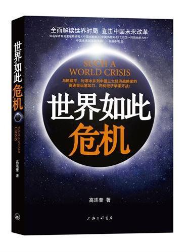 危机背后(外国通俗文库)
