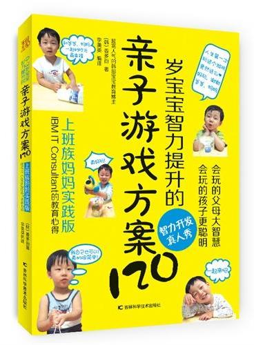 0-3岁宝宝智力提升的亲子游戏方案