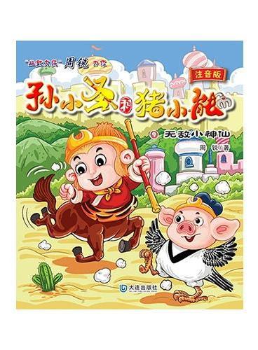 孙小圣和猪小能·无敌小神仙(注音版)