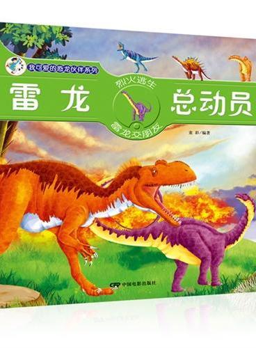 我可爱的恐龙伙伴系列-雷龙总动员
