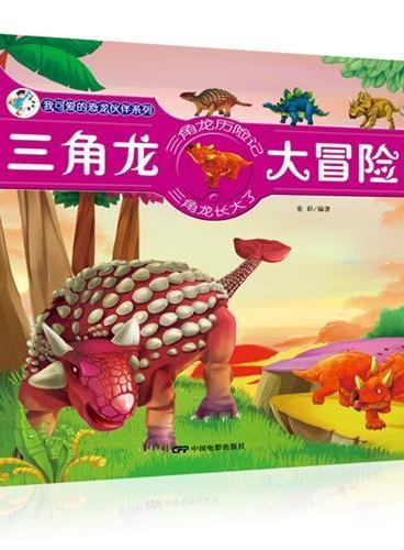 我可爱的恐龙伙伴系列-三角龙大冒险