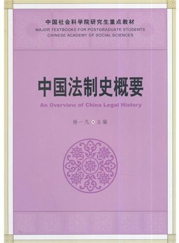 中国法制史概要(社科院研究生重点教材)