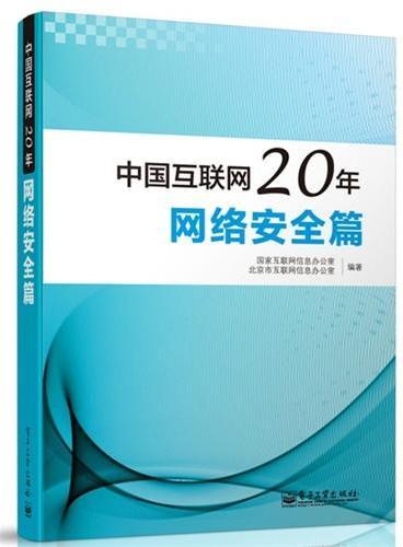 中国互联网20年:网络安全篇(全彩)