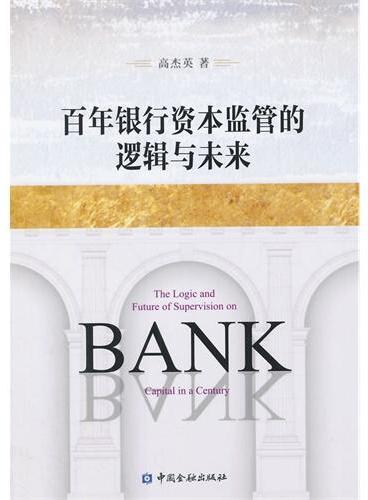 百年银行资本监管的逻辑与未来