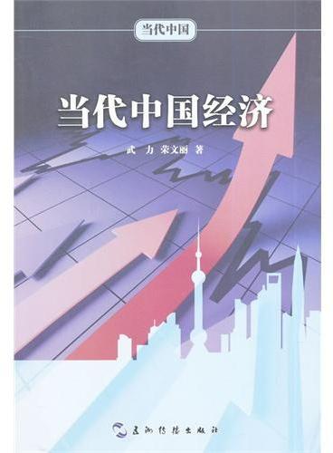 当代中国系列丛书-当代中国经济(中)