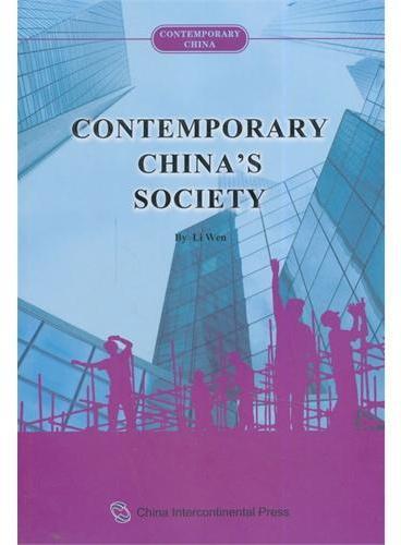 当代中国系列丛书-当代中国社会(英)