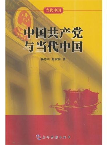 当代中国系列丛书-中国共产党与当代中国(中)