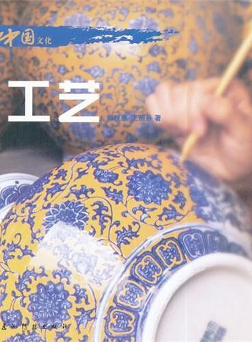 中国文化系列丛书:中国文化·工艺(中)