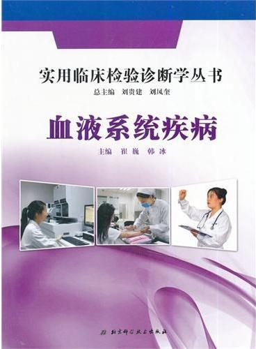 血液系统疾病(实用临床检验诊断学丛书)
