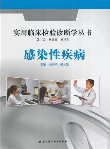 感染性疾病(实用临床检验诊断学丛书)