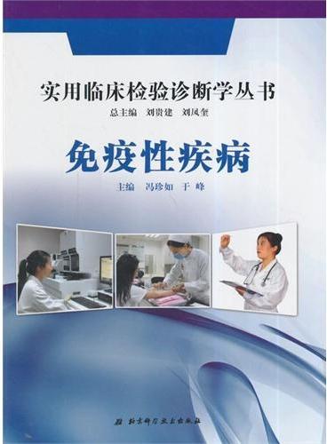 免疫性疾病(实用临床检验诊断学丛书)