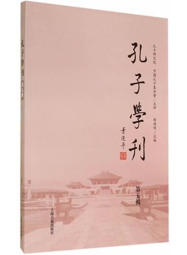 孔子学刊(第五辑)