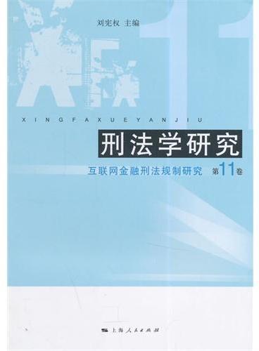 刑法学研究(第11卷)