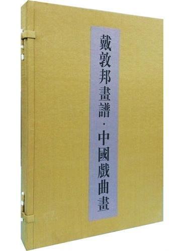 戴敦邦画谱·中国戏曲画