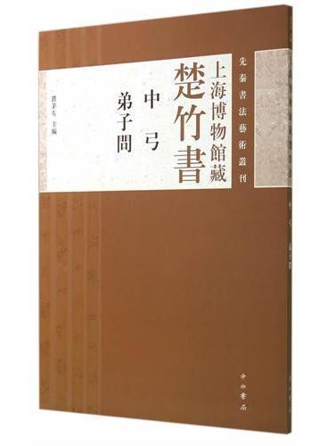 上海博物馆藏楚竹书《中弓 弟子问》