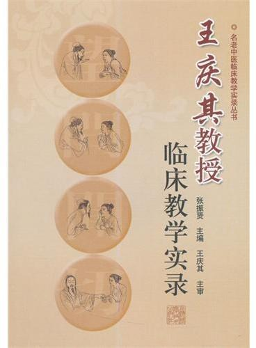 王庆其教授临床教学实录
