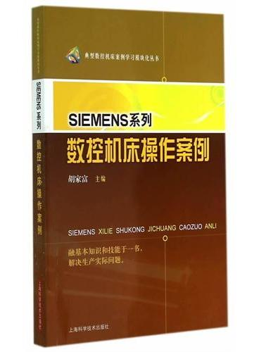 SIEMENS系列数控机床操作案例