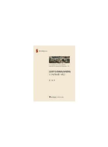 法国革命恐怖统治的降临(1792年6月—9月)(人文学科青年学者文丛)