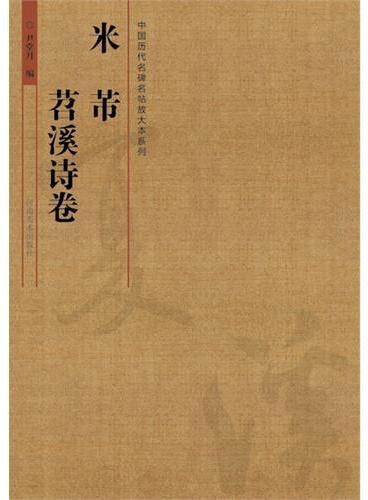 中国历代名碑名帖放大本系列·米芾《苕溪诗》