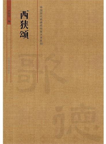 中国历代名碑名帖放大本系列·西狭颂