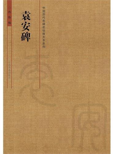 中国历代名碑名帖放大本系列·袁安碑