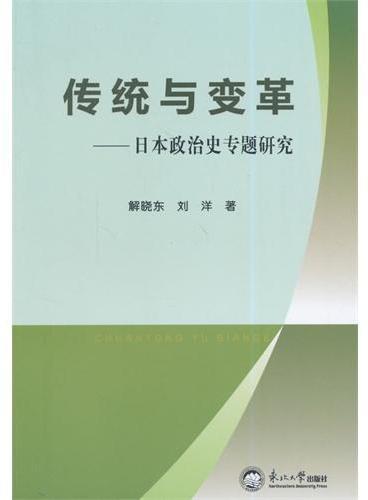 传统与变革:日本政治史专题研究