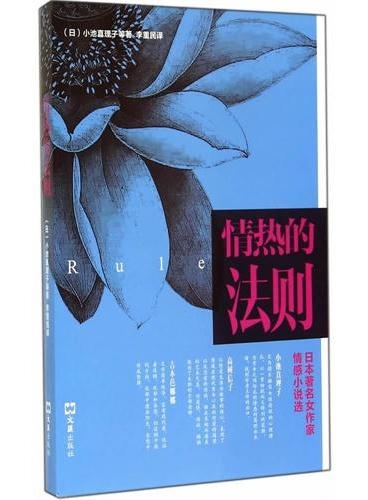 情热的法则——日本著名女作家情感小说选/小池真理子 作品